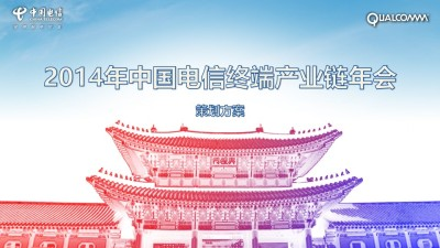 通讯运营商品牌中国电信终端产业链年会活动策划方案