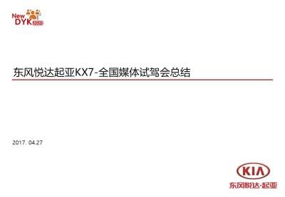 汽车品牌东风悦达起亚KX7-全国媒体试驾会活动传播策划方案