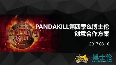 真人秀节目PANDAKILL第四季&博士伦创意合作策划方案