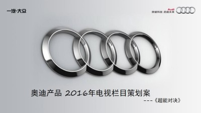 汽车品牌一汽大众奥迪电视栏目传播策划方案