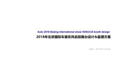 汽车品牌东风启辰北京国际车展展台设计&监理策划方案