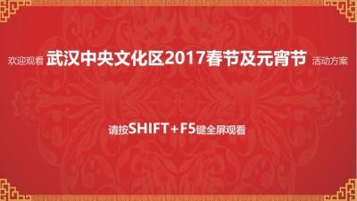 大型春晚武汉中央文化区春节及元宵节活动策划方案