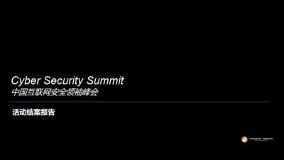 互联网行业中国互联网安全领袖峰会活动结案报告方案