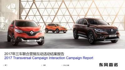 汽车品牌东风雷诺三车联合营销策划方案