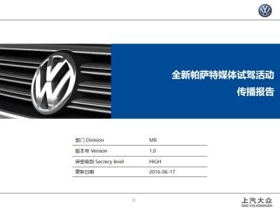 汽车品牌上汽大众帕萨特媒体试驾活动传播策划方案