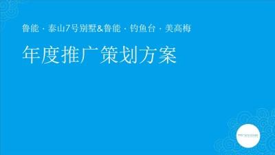 房地产品牌鲁能泰山7号别墅+鲁能·钓鱼台·美高梅两大项目年度推广策划方案