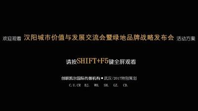 武汉市中心城区—汉阳城市价值与发展交流会暨绿地品牌战略发布会活动策划方案