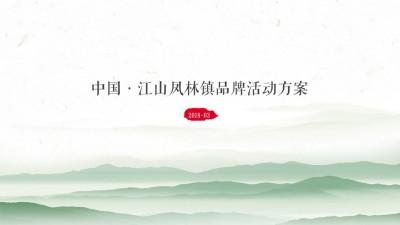 旅游景点中国·江山凤林镇品牌传播策划方案
