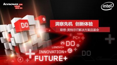 数码科技品牌联想-英特尔IT解决方案品鉴会活动策划方案