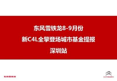汽车品牌东风雪铁龙8-9月城市营销基金深圳提报策划方案