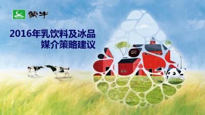 饮料品牌某牛乳饮料及冰品媒介策略产品推广方案