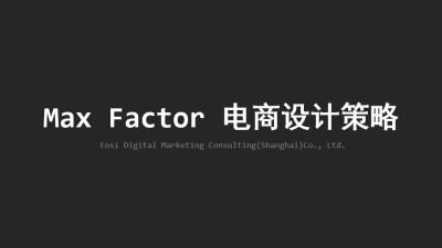 彩妆品牌Max Factor蜜丝佛陀电商设计推广方案