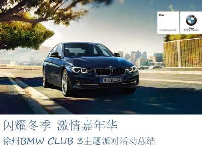 汽车行业品牌宝马闪耀冬季 激情嘉年华--徐州BMW CLUB 3主题派对活动营销策划方案