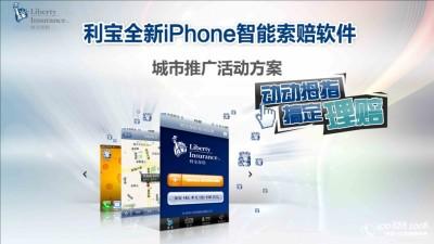 金融保险利宝全新iPhone智能索赔软件城市推广方案