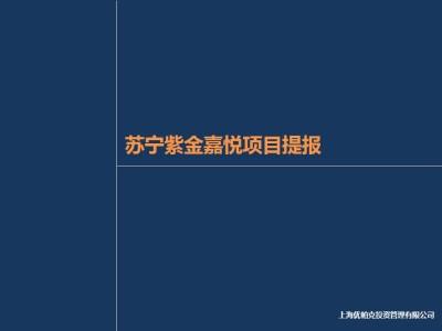 房地产品牌优帕克苏宁紫金嘉悦项目提报合作营销策划方案