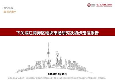 房地产品牌南京恒大滨江地块定位报告二稿项目品牌推广方案
