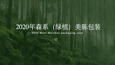 2020商业地产森系(绿植)美陈包装合集活动策划方案-100P