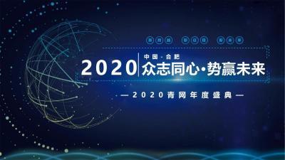 2020合肥青网众志未来年度盛典活动策划方案-64P