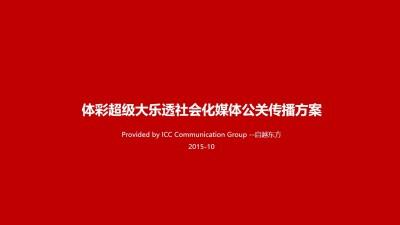 中国体育彩票—体彩超级大乐透社会化媒体公关传播推广方案