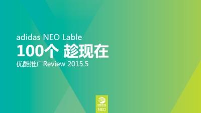 运动休闲品牌NEO趁现在行动团优酷推广投放结案策划方案