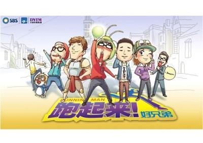 大型户外竞技真人秀节目《RunningMan》中国版跑起来好兄弟策划方案
