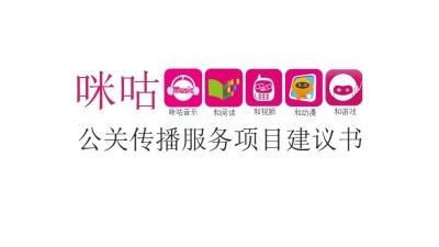 互联网品牌咪咕公关传播项目服务建议推广方案