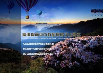 旅游景区福建南平政和佛子岩景区规划设计推广方案