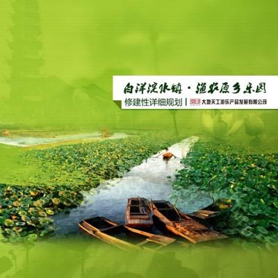 旅游景区白洋淀水镇渔农原乡乐园项目规划推广方案