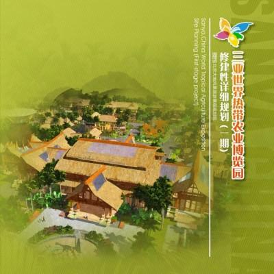 旅游品牌三亚世界热带农业博览园修建规划推广方案