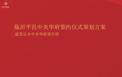 房地产品牌临沂平邑中央华府签约仪式活动策划方案