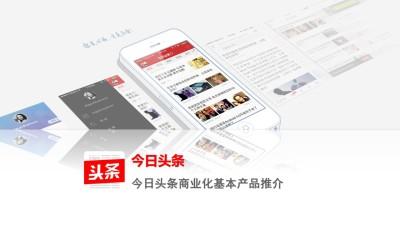 互联网新闻资讯APP今日头条商业化基本产品推广方案