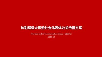 中国体育彩票体彩超级大乐透社会化媒体公关传播推广方案
