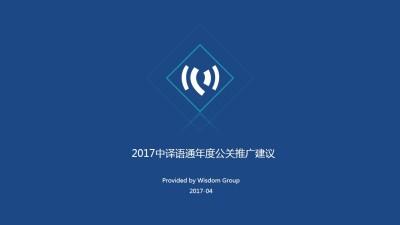 对外翻译公司中译语通年度公关推广规划方案