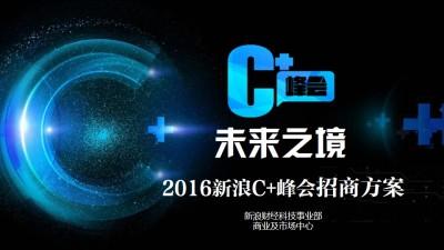 中国财经网红平台新浪C与峰会活动招商策划方案