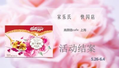 食品品牌家乐氏快闪店活动推广结案营销策划方案