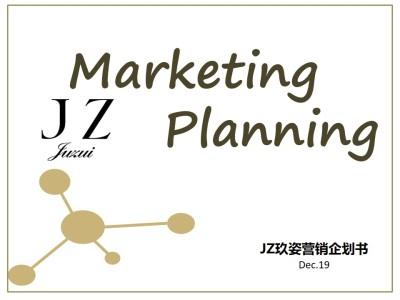 服饰行业品牌JZ玖姿营销企划策划方案