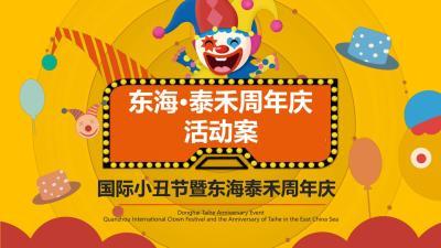 2020商业广场国庆国际小丑节暨周年庆(1 YOUNG 有你主题)活动策划方案-126P