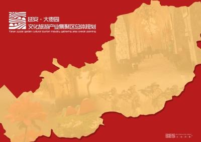 延安大枣园文化旅游产业集聚区总体规划推广方案