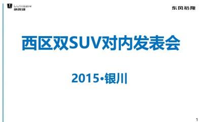 汽车品牌东风裕隆纳智捷新大七新车上市计划对内发表会营销策划方案