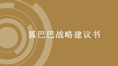 2020年中国领导教育营地品牌战略规划及整合营销传播方案-120P