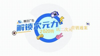 2020互联网腾讯二次元营销策划方案【二次元】37p