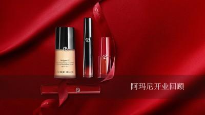 美妆品牌阿玛尼开业回顾总结营销策划方案