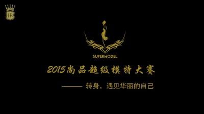 奢侈品与高端时尚全购物平台尚品超级模特大赛招商策划方案