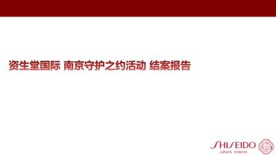 日本化妆品品牌资生堂国际南京守护之约活动结案报告策划方案