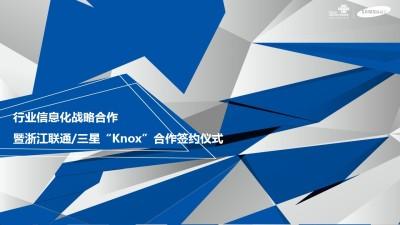 """行业信息化战略合作暨浙江联通三星""""Knox""""合作签约仪式策划方案"""