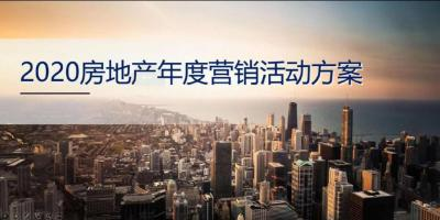 2020地产活动点子事件营销年度营销策划方案(无人机大秀、全息投影马戏团、极光秀)[183P]