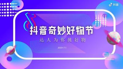 2020新媒体抖音奇妙好物节抖音挑战赛策划方案[18P].