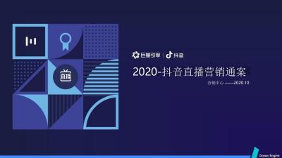 2020新媒体行业抖音直播营销策划方案[33P]