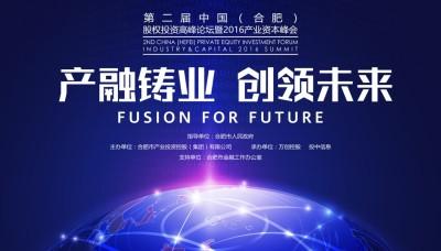 第二届中国(合肥) 股权投资高峰论坛暨产业资本峰会活动策划方案