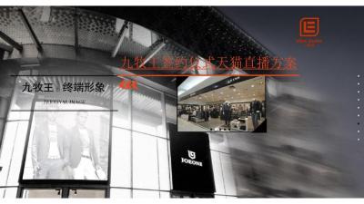 2020服饰行业(直播)九牧王天猫直播营销策划方案[17P]